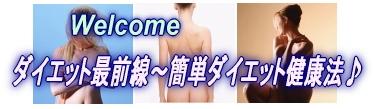 ダイエット最前線〜簡単ダイエット健康法♪