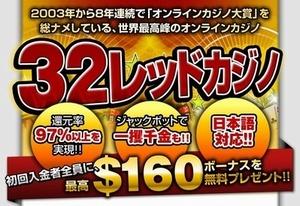 オンラインカジノ大賞総ナメの超優良カジノサイト『32レッドカジノ』