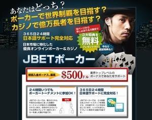 利用者急増!大人気のポーカートーナメントはここ!『JBETポーカー』