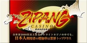 多くの高額賞金獲得者が出ているジパングカジノ!あなたも一攫千金を狙え!