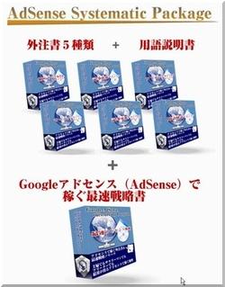 グーグルアドセンスでシステマチックに稼ぐ最速戦略書
