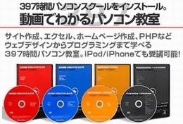 【堀江貴文・ホリエモンもオススメ!】397時間動画パソコン教室DVD4枚組